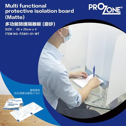 Prozone 多功能防護隔離板 (磨砂) 45 x 25 cm x 4