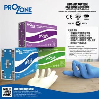 Prozone手套