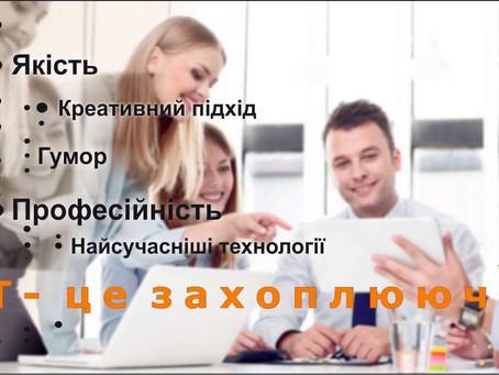 Мости з Кремнієвою Долиною: Ужгородська ІТ Школа