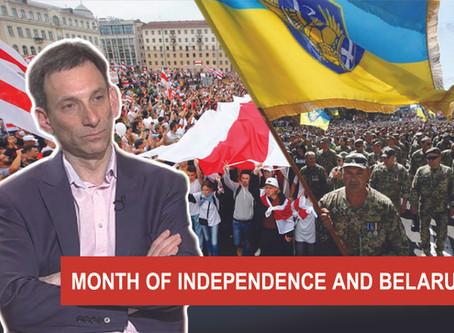 Серпень. Місяць незалежності й Білорусі | Віталій Портников