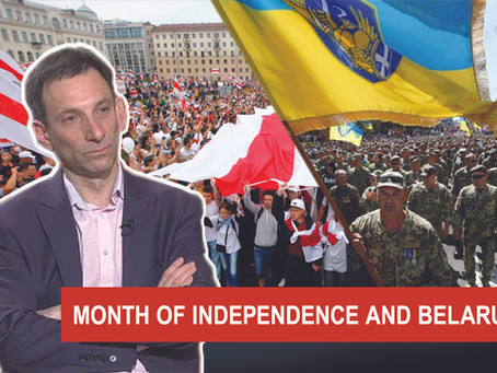 August. Month of Independence and Belarus | Vitaliy Portnykov