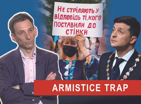 ПАСТКА ПЕРЕМИР'Я | Віталій Портников