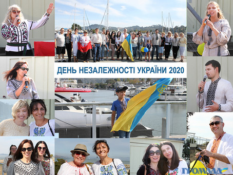 Вітаємо з Днем Незалежності України! | Congratulations on the Independence Day of Ukraine!