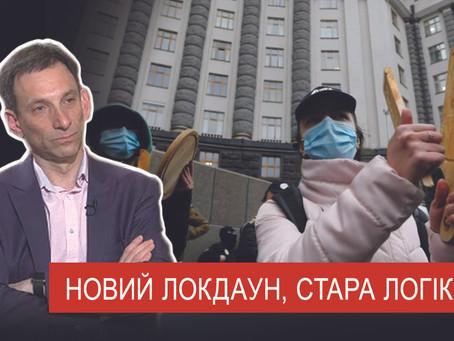 НОВИЙ ЛОКДАУН, СТАРА ЛОГІКА | Віталій Портников