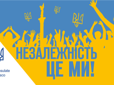 Вітання з нагоди святкування 29-ї річниці Незалежності України! | ГК України в Сан-Франциско