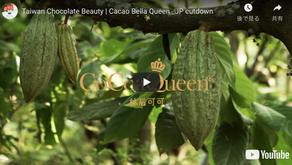 Cacao Bella Queen様の日本向けPR動画を作成しました。