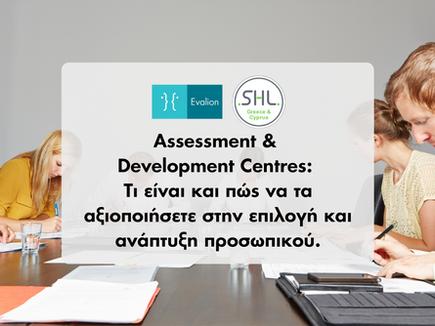 Assessment & Development Centres: Πώς να τα αξιοποιήσετε στην επιλογή και ανάπτυξη προσωπικού