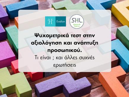 Evalion - SHL: Τι είναι τα ψυχομετρικά τεστ στην αξιολόγηση και ανάπτυξη προσωπικού;