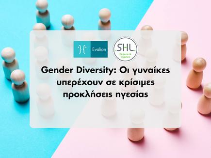 Gender Diversity: Οι γυναίκες υπερέχουν σε κρίσιμες προκλήσεις ηγεσίας