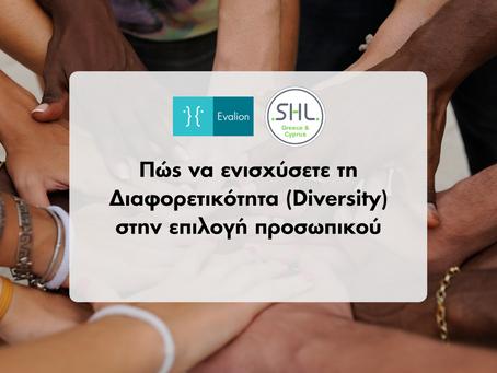 Evalion - SHL: Πώς να ενισχύσετε τη Διαφορετικότητα (Diversity) στην επιλογή προσωπικού