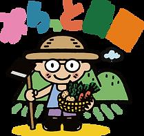 ぷらっと農園ロゴマーク.png
