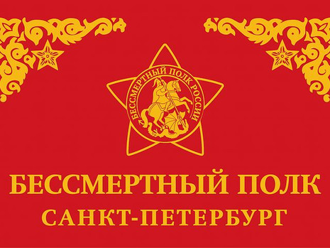 Региональная конференция бессмертного полка