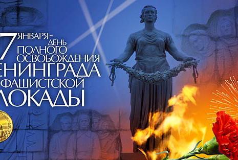 Поздравление Веры Сергеевой с Днем полного освобождения Ленинграда от фашисткой блокады