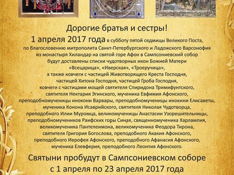 1 апреля в Сампсониевский собор прибудут святыни