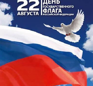 Поздравление с Днем Государственного флага!