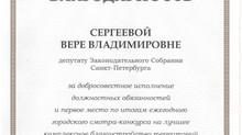 Отчет о деятельности депутата Законодательного Собрания Санкт-Петербурга Сергеевой Веры Владимировны