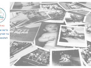 המדריך למיון התמונות שלכם, בדרך לאלבום