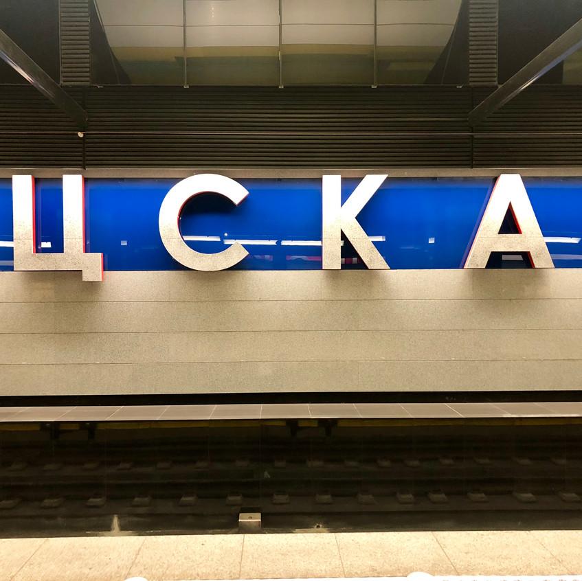 CSKA Station