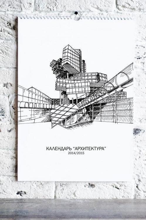 Календарь «Архитектура»