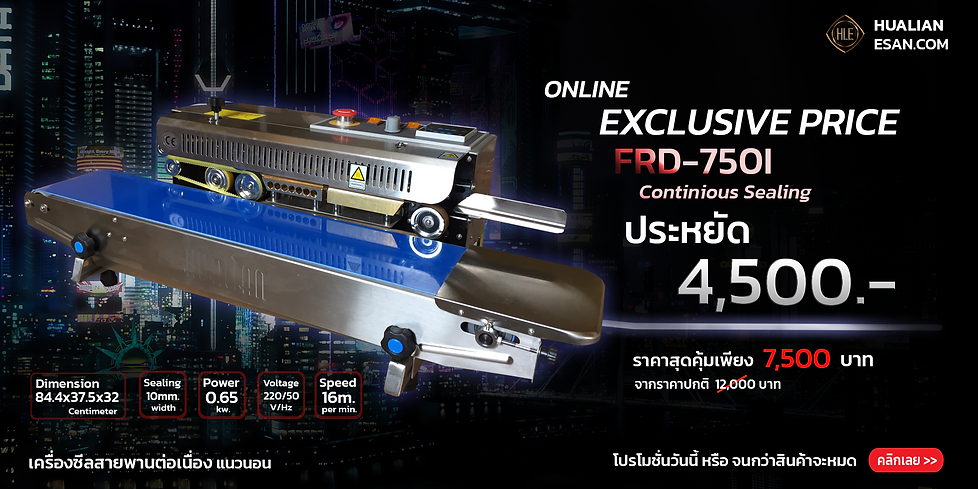 Promotion FRD-750I November 2020.png