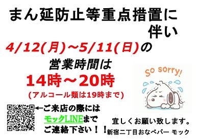 まん延防止等重点措置4.12~5.11.png