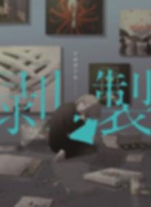 アボガド6_剥製 1000 1400.jpg