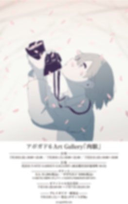 Avogado6_kokuchi_B_fix.png