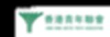 主辦機構HKUYA_logo.png
