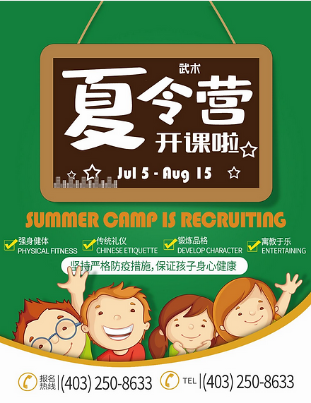 summercamp-2021-poster.png