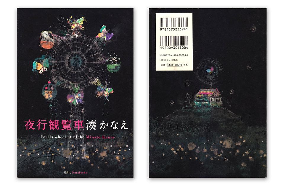 BOOK8-2.jpg