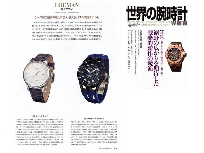 世界の腕時計 2017年6月8日発売NO.132号掲載