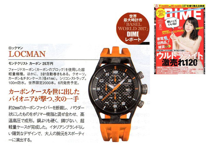 【LOCMAN】 DIME 8月号掲載 2017年6月16日発売