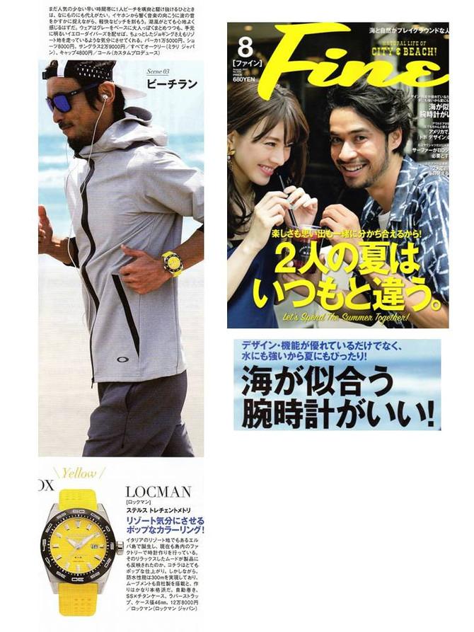 【LOCMAN】FINE 8月号掲載 2017年7月10日発行
