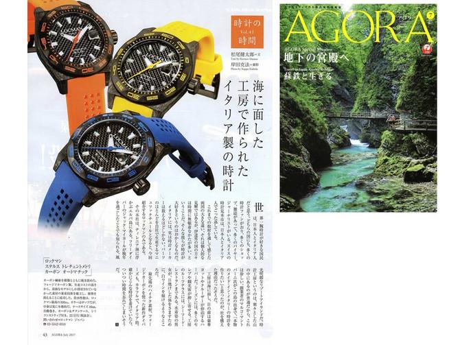 【LOCMAN】 AGORA 7月号掲載 2017年6月27日発行