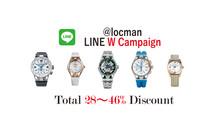 LINE Wキャンペーンのお知らせ(2021/2/28まで)