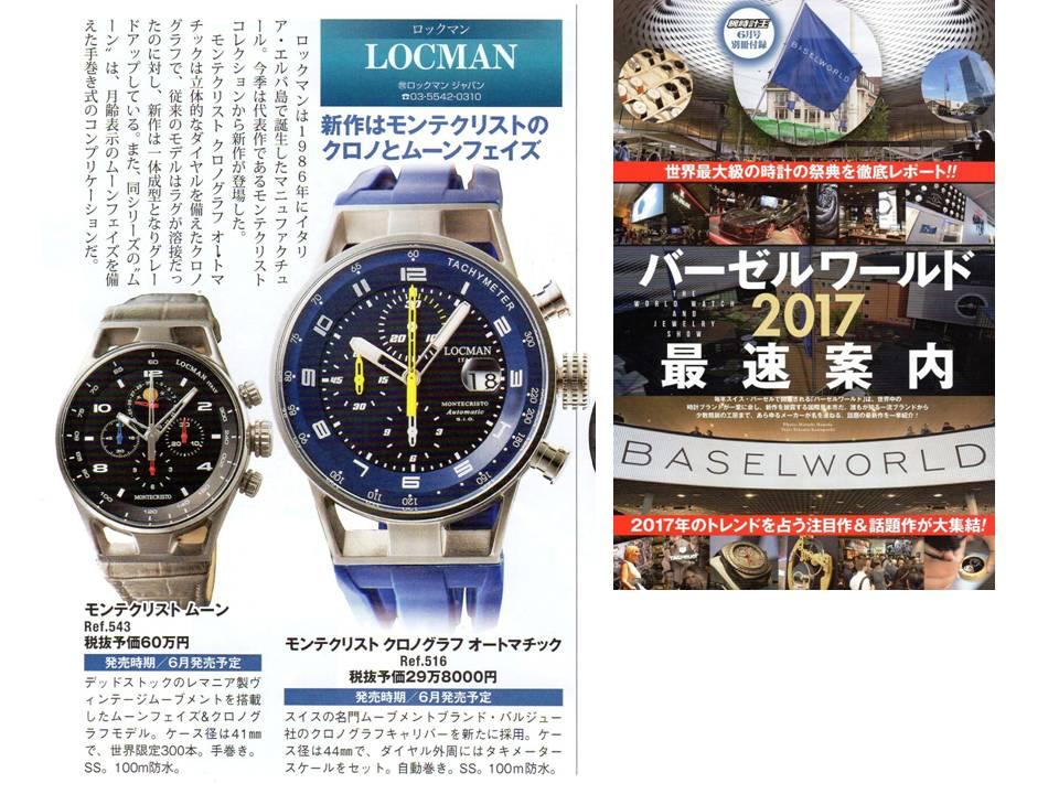 「腕時計王」2017年5月15日発売2017夏号(バーセル)