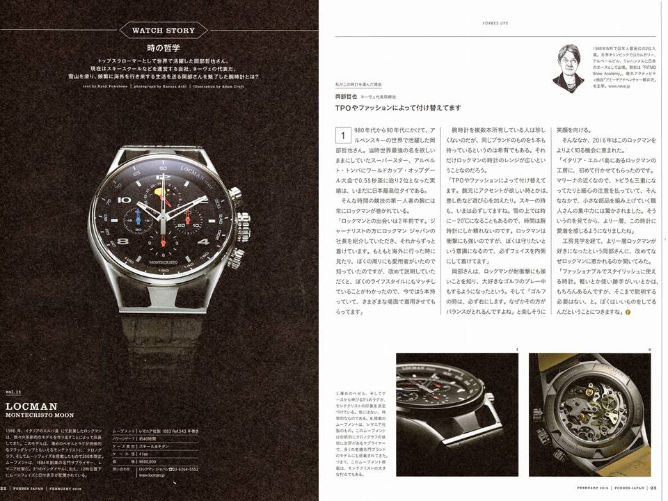 【Forbes JAPAN】2017年12月25日発売2号No.43_FORBES LIFE