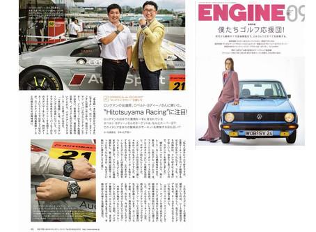 【LOCMAN】 ENGINE 9月号掲載 2017年7月26日発売