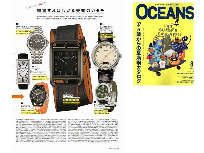 【LOCMAN】 OCEANS 8月号掲載 2017年6月24日発売