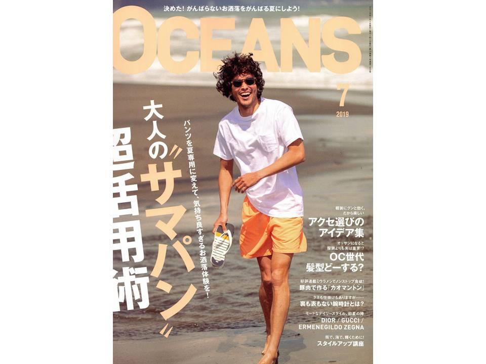 【OCEANS】2019年5月25日発売7月号_表紙