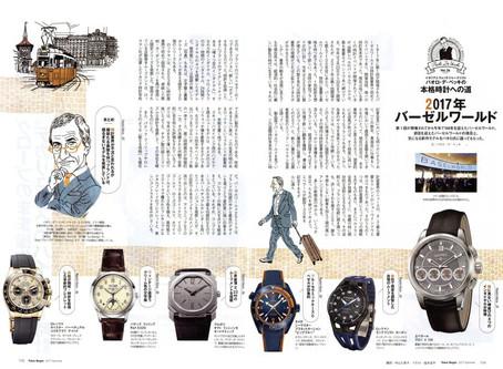 LOCMAN 時計Begin 掲載 2017年6月9日発売 2017夏号