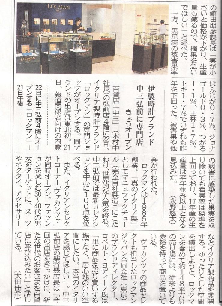 東奥日報2017年7月22日発売