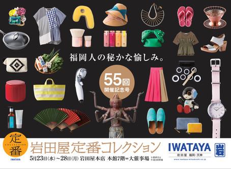 岩田屋 定番コレクション 5/23(水)〜 5/28(月)