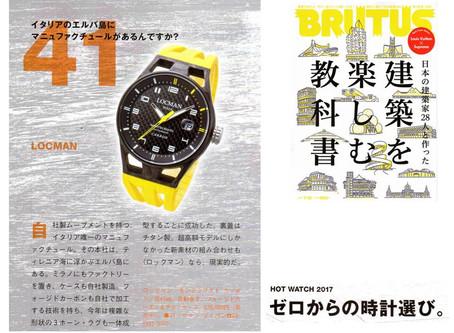 【LOCMAN】 BRUTUS 650号掲載 2017年6月30日発売