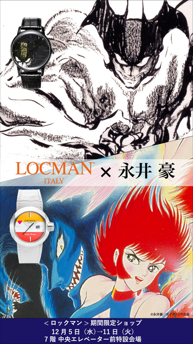 LOCMAN期間限定ショップ  ジェイアール名古屋タカシマヤ