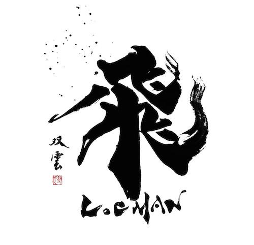 武田双雲 × LOCMAN