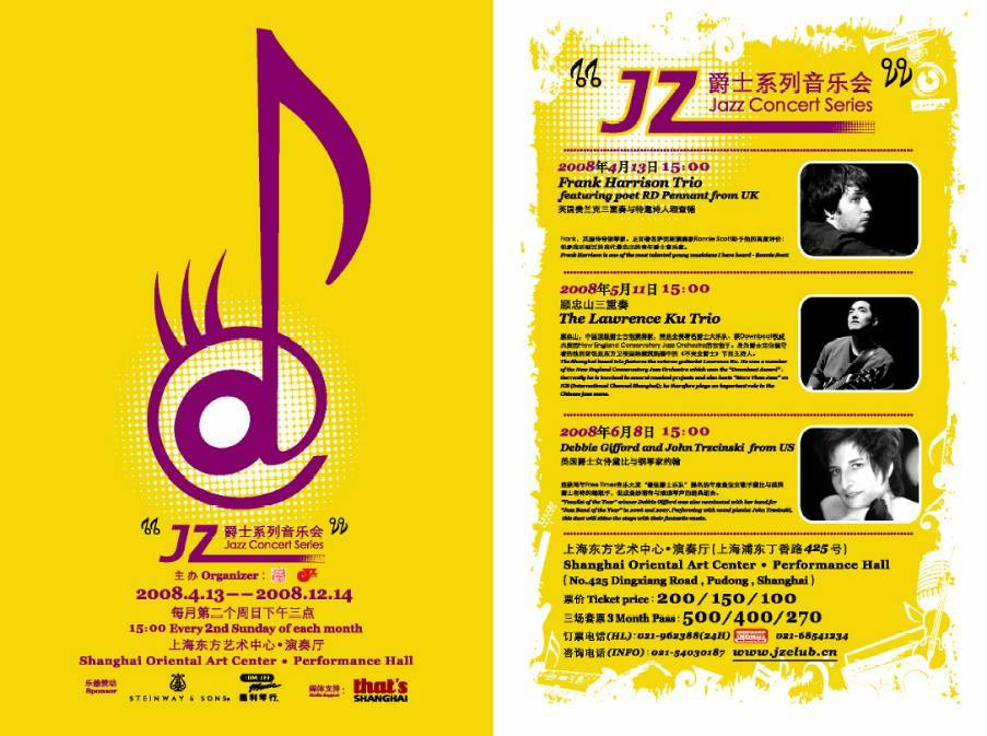 JZ Jazz Festival, China