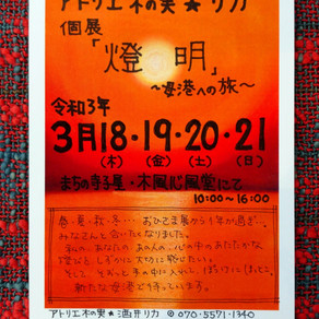 【お知らせ】個展「燈明」~母港への旅~