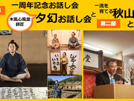 【7/24 お話し会】一周年記念