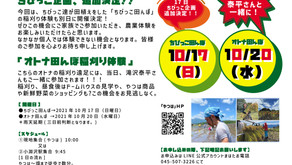 「八ケ岳稲刈り遠足」滝沢泰平さんを訪ねて